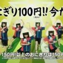 サークルKサンクス「おにぎり100円セール」篇 × 私立恵比寿中学 TVCM