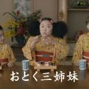 auスマートバリュー「おとく三姉妹 ご当地」篇 × 鈴木梨央・江上敬子・菊池亜美 TVCM