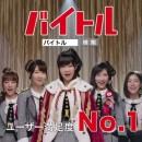 バイトル「満足度No.1」篇 × AKB48 TVCM