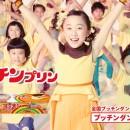 グリコ プッチンプリン「プッチンダンサーズ 凍らせver」篇 × 本田望結 TVCM