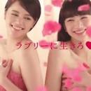 資生堂 インテグレート「ラブリーなふたりの罠」篇 × 岸本セシル・小松菜奈 TVCM
