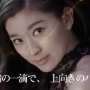 資生堂 ELIXIR(エリクシール)「凝縮の一滴 2015」篇 × 篠原涼子 TVCM