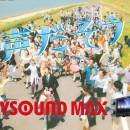 JOYSOUND MAX「土手にて」篇 × 織田信成 TVCM