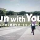 第一生命「Run with You~ランニングがもたらしてくれるもの~」篇 × 武井咲 TVCM