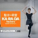 カラダファクトリー「骨格が丸見え!?」篇 × 佐々木希 TVCM