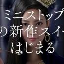 ミニストップ スイーツの女王「ソフトクイーン 登場」篇 × 菜々緒 TVCM