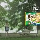エースコック Pho・ccori気分「ハノイの朝・昼」篇 × 三吉彩花 TVCM