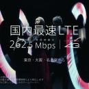ドコモ PREMIUM 4G「Get Speed」篇 × 永井響・仁村紗和 TVCM