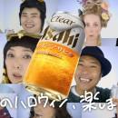 クリアアサヒ「直前!大人ハロウィン、楽しまナイト!」篇 × 向井理・本田翼 TVCM