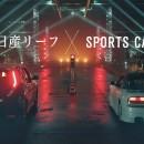 日産 LEAF vs SPORTS CAR「日産リーフ技術」篇 TVCM