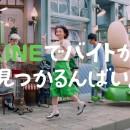 LINEバイト「LINEばい」篇 × 三戸なつめ TVCM