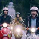 ホンダ バイク「原チャで一番風呂」篇 × ゴールデンボンバー TVCM