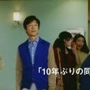 キリン のどごし生「10年ぶりの同窓会!」篇 × 堺雅人 TVCM