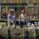 ドコモ dヒッツ「意外な出会い」篇 × レキシ TVCM