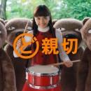 J:COM「どんぐり」篇 × 松井愛莉 TVCM