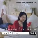 ネスレキットカット ショコラトリー「ネットでお買い物」篇 × 知英 TVCM