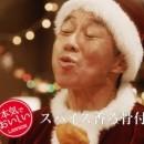 ローソン クリスマスチキン「チキンえらべる」編 × 柳葉敏郎・ベッキー TVCM