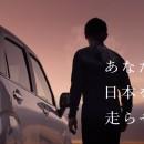 ダイハツ キャストスポーツ「ブランドムービー」編 TVCM