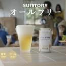 サントリー オールフリー「みんなのために」篇 × 桐島かれん・黒木華 TVCM