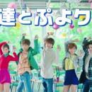 セガ ぷよぷよ!!クエスト「友達とぷよクエ!」篇 × AAA TVCM