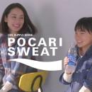 ポカリスエット「マラソンとかけて・乾燥に注意」篇 × 吉田羊・鈴木梨央 TVCM