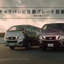 日産 キャラバン「自動ブレーキ キャラバンに搭載」編 × 矢沢永吉 TVCM