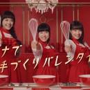 ロッテ ガーナ「バレンタイン」篇 2016 × 土屋太鳳・松井愛莉・広瀬すず TVCM