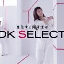 大東建託 DK SELECT「誕生」篇 × 木村文乃・玉木宏 TVCM