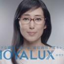 HOYALUX (ホヤラックス)「私は、選びました。」篇 × 木村多江 TVCM