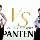 P&G パンテーン「バージンヘア対決」篇 × 綾瀬はるか TVCM
