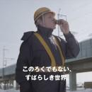 サントリー ボス「北海道新幹線」編 ×  トミー・リー・ジョーンズ、北島三郎、石川さゆり TVCM
