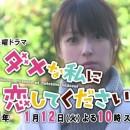 ドラマ「ダメな私に恋してください」 × 深田恭子 ドラマ主題歌