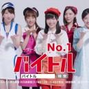 バイトル「バイトルで輝こう」編 × AKB48 TVCM