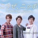 JAL先得「旅の出会い」編・・・光の道・・・ × 嵐 TVCM