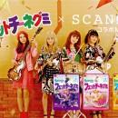 ブルボン フェットチーネグミ フルーツ「LOVE ME DO」編 × SCANDAL TVCM