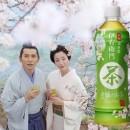 サントリー緑茶 伊右衛門「春の歌」編 × 本木雅弘・宮沢りえ TVCM
