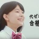 代々木ゼミナール「代ゼミ、合格改革。」篇 × 芳根京子 TVCM