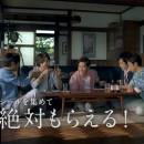 キリン一番搾り「香るビア・プレッサー」編 × 嵐 TVCM
