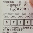 ローソン リラックマソング「リラックマグラス」篇 × 岡本玲 TVCM