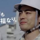 ジョージア エメラルドマウンテンブレンド公園施設点検員」編 × 山田孝之 TVCM