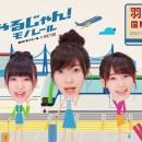 東京モノレール「やるじゃん!モノレール(首都圏13分篇)」篇 × 指原莉乃 TVCM
