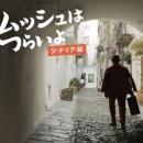 サントリー ブラッドオランジーナ「シチリアの男」編 TVCM