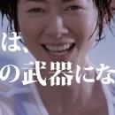 資生堂 アネッサ(ANESSA)「走る・火を起こす」篇 × 真木よう子 TVCM