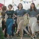 GU ハイウエストボリュームパンツ「マルシェ」篇 × 香椎由宇・波瑠・山本美月・高良健吾 TVCM