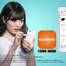 sizebook「サイズ測ってお買いもの♪ sizebook」編 × 乃木坂46 TVCM