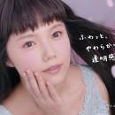 ロート SUGAO「ふわっと透明感パウダー」篇 × 宮﨑あおい TVCM