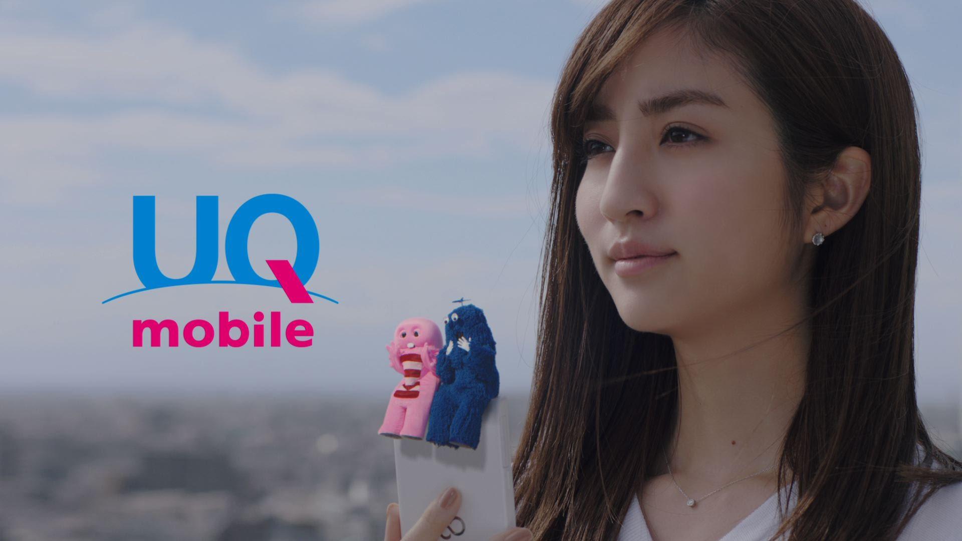 Uq Mobile 思いっきり叫ぶ 篇 堀田茜 Tvcm Cmソング Max