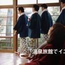 キリン のどごし生「温泉旅館でイエーイ!」篇 × 堺雅人・PUFFY TVCM