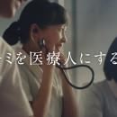 首都医校 2016「Real Stories」編 TVCM