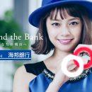 沖縄海邦銀行「Dance Dance Bank」篇 × 岸本セシル TVCM